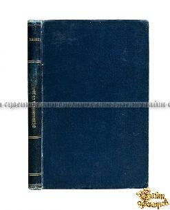 Редкая книга История сношений человека с дьяволом