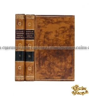Редкая книга Беседы преподобного Макария Египетского
