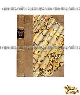 Коллекционная книга Краткий очерк истории грузинской церкви и экзархата за XIX столетие