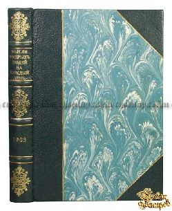 Букинистическая книга Толстой Л.Н. Мысли мудрых людей на каждый день