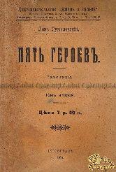 Гумилевский Л. Рассказы. В 2-х томах. Тома 1-2