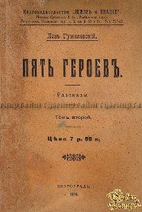 Букинистическая книга Гумилевский Л. Рассказы. В 2-х томах. Тома 1-2