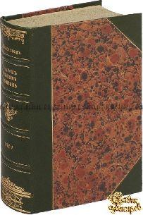 Старая книга Молоховец Е. Подарок молодым хозяйкам