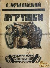Оршанский Л. Игрушки. Статьи по истории, этнографии и психологии игрушек
