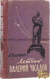 Водопьянов М. В. Летчик Валерий Чкалов