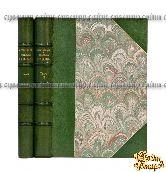 Сочинения и письма П.А. Чаадаева. В 2-х томах