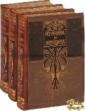 Ахелис Т., проф., Бельше В., Блох И. Мужчина и женщина