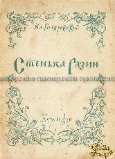 Гиляровский В. А. Стенька Разин