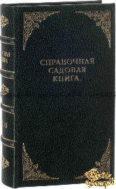 Штейнберг П.Н. Справочная садовая книга