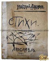 Дедюлин Н. Стихи