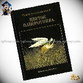 «Цветок папоротника: Сказки русских писателей VII-XX вв.» №1-70