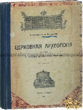 Покровский Н.В., проф. Церковная археология в связи с историей христианского искусства