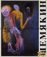 Шемякин М. М. Нью-Йорк – Москва. Ретроспективная выставка 1972-1989 гг.