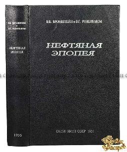 Старинная книга Бронштейн В.Б., Розенблюм В.Г. Нефтяная эпопея Oil
