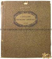 Верхарн Э., Бодлер Ш., Верлен П. Стихотворения