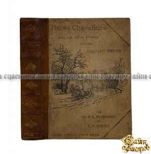 Коллекционная книга Les races chevalines, avec une etude speciale sur les chevaux russes