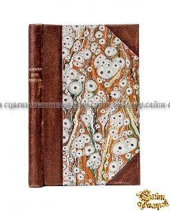Старая книга Приготовление консервов из плодов, ягод и овощей домашним образом