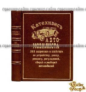 Старинная книга Катехизис автомобилиста 368 вопросов и ответов по устройству, уходу, ремонту