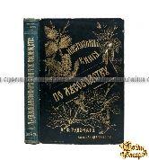 Настольная книга по лесоводству