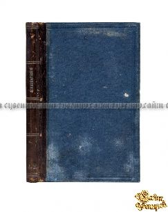 Коллекционная книга Мыловарение в полном его практическом объеме