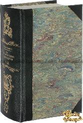 Смит Адам Исследование о природе и причинах богатства народов. В 2 томах одной книге