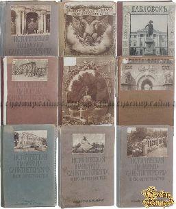 Редкая книга Историческая панорама Санкт Петербурга и его окрестностей