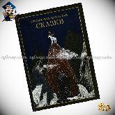 Грузинские народные сказки №1-100