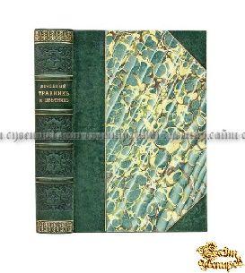 Старая книга Русский народный лечебный травник и цветник