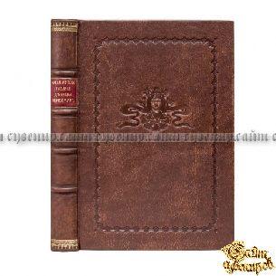 Старая книга Новая метода гадания знаменитой девицы Ленорман