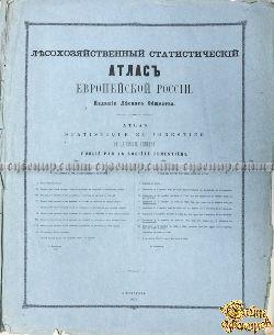 Редкая книга Лесохозяйственный статистический атлас европейской России