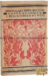 Старая книга Восемьдесят восемь современных стихотворений, избранных З.Н. Гиппиус