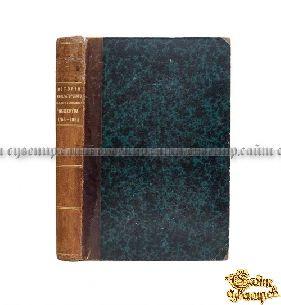 Букинистическая книга История Императорского Вольного экономического общества с 1765 до 1865 года