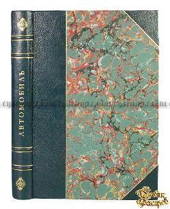 Старинная книга Куров А.А. Автомобиль