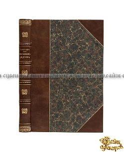 Старинная книга Переписка Цицерона, как источник для истории Юлия Цезаря