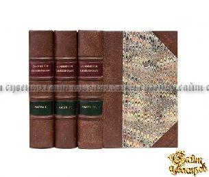 Коллекционная книга Сочинения С.В. Ешевского. В 3-х томах