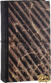 Шмоллер Г. Народное хозяйство, наука о народном хозяйстве и ее методы. Хозяйство, нравы и право. Разделение труда