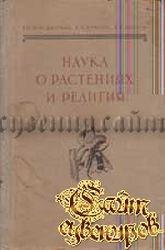 Всесвятский Б.В., Вучетич В.Н., Козырь И.В. Наука о растениях и религия