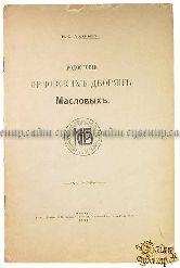 Арсеньев В. С. Родословие Орловских дворян Масловых