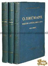 Отто фон Бисмарк. Мысли и воспоминания. В 3-х томах (комплект)