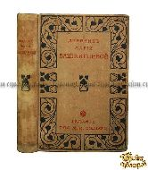 Дневник Марии Башкирцевой