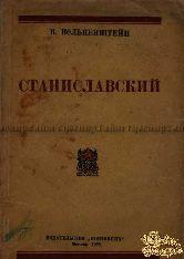 Волькенштейн В. Станиславский