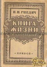 Гнедич П.П. Книга жизни. Воспоминания 1855-1918
