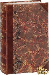 Надлер В. К. Император Александр I и идея Священного союза