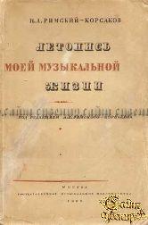 Римский-Корсаков Н. Летопись моей музыкальной жизни