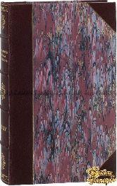 Севастопольские письма Н.И. Пирогова 1854-1855 (1907)