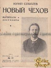 Соболев Ю. Новый Чехов. Материалы и документы