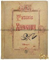 Русские художники. Илья Ефимович Репин