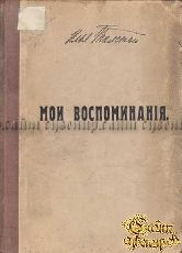 Толстой Илья. Мои воспоминания