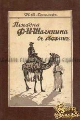Соколов Н.А. Поездка Ф.И. Шаляпина в Африку