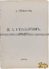 Столыпин П.А. 1862—1911